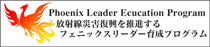 Phoenix leader education program