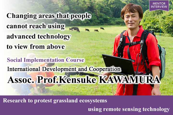 Changing areas that people cannot reach using advanced technology to view from above Research to protest grassland ecosystems using remote sensing technology