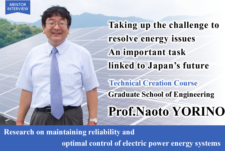 Taking up the challenge to resolve energy issues An important task linked to Japan's future Research on maintaining reliability and optimal control of electric power energy systems