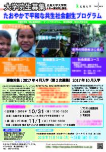 たおやかプログラム学生募集ポスター2017_4月入学2次募集及び2017_10月入学_日本語