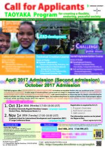 たおやかプログラム学生募集ポスター2017_4月入学2次募集及び2017_10月入学_英語