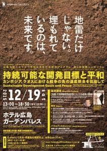 3rd_international_symposium
