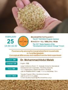 poster_the 61st taoyaka program seminar