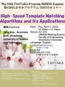 65th Seminar Poster