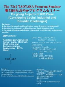 73rd_taoyaka_program_seminar