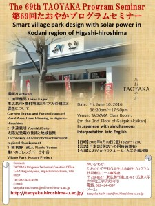 The 69th Taoyaka Program Seminar Poster