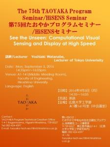 75th_eminar_Poster