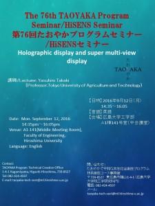76th_Seminar_Poster