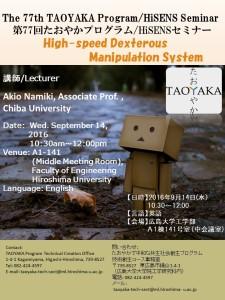 77th taoyaka program poster
