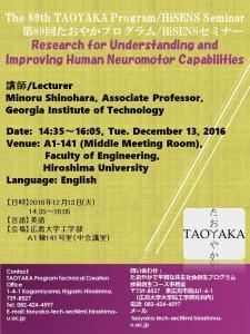89th_taoyaka_program_seminar_poster