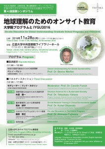 The 4th Taoyaka Program International Symposium_flyer A4