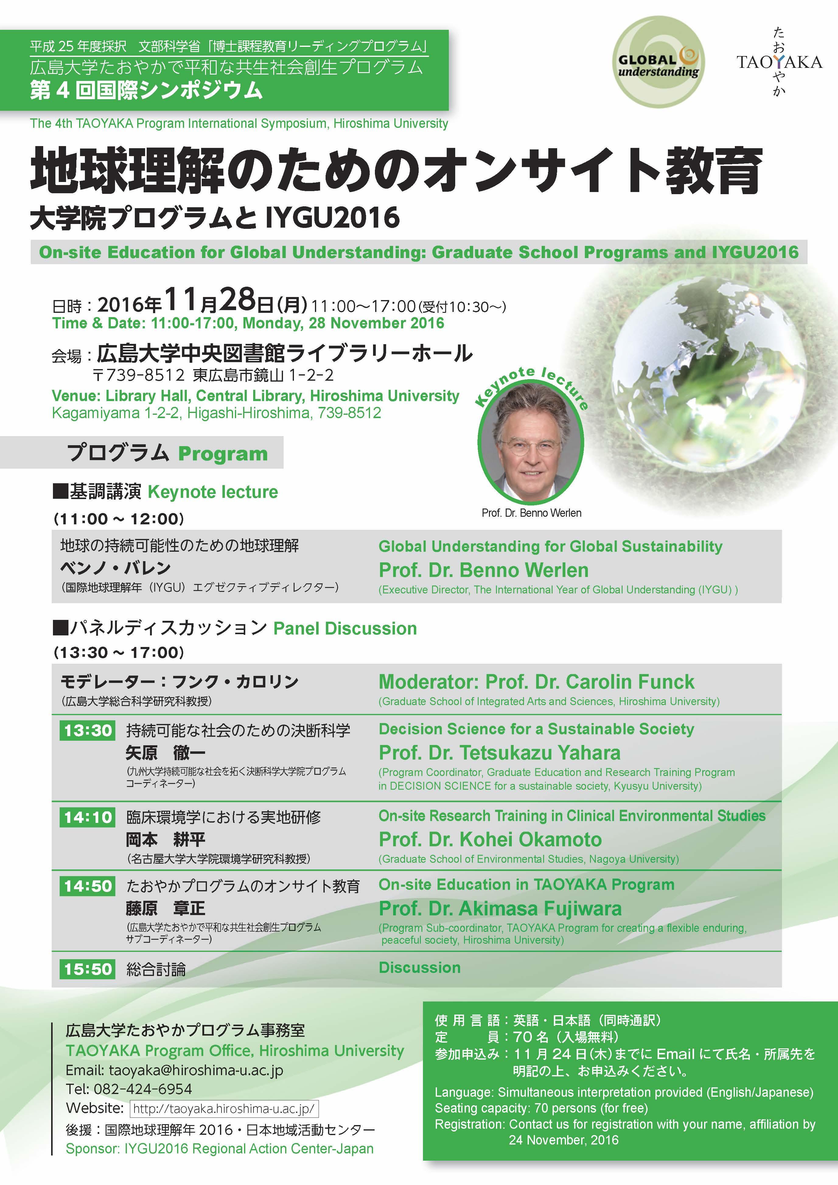 The 4th Taoyaka Program International Symposium_flyer A4