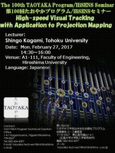 the 100th taoyaka program seminar